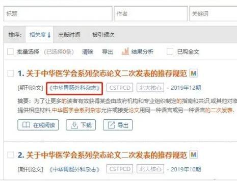 已发表的中文学术论文能否翻译成英文再发表SCI期刊?