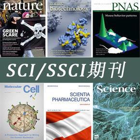 顶级SCI期刊