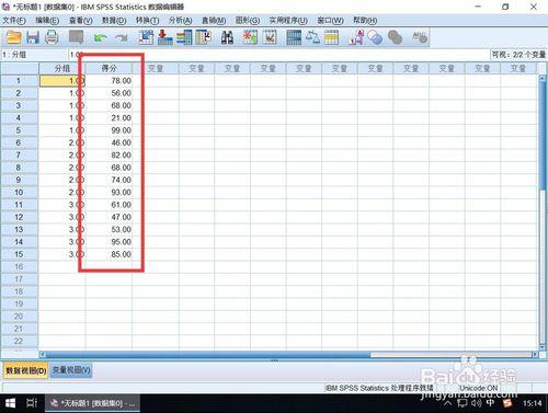 SPSS中如何对数据进行Ln对数转换