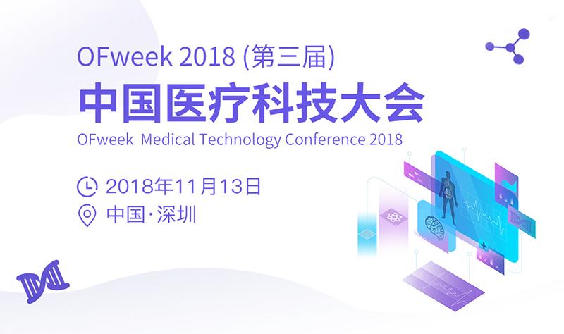 OFweek 2018医疗科技大会:专家邀你共讨医疗前沿科技