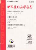 《中华流行病学杂志》杂志封面