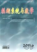 《模糊系统与数学》杂志封面