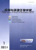 《应用与环境生物学报》杂志封面
